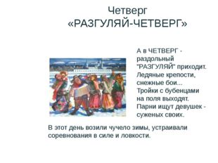 Четверг «РАЗГУЛЯЙ-ЧЕТВЕРГ» В этот день возили чучело зимы, устраивали соревно
