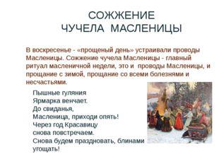 В воскресенье - «прощеный день» устраивали проводы Масленицы. Сожжение чучела