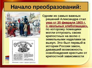 Одним из самых важных решений Александра стал указ от 20 февраля 1803 г. о «в