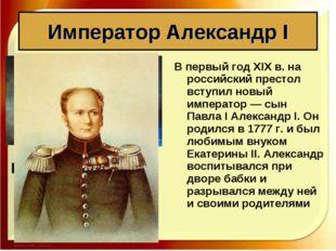 В первый год XIX в. на российский престол вступил новый император — сын Павла