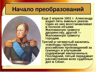 Еще 2 апреля 1801 г. Александр издал пять важных указов. Один из них восстана