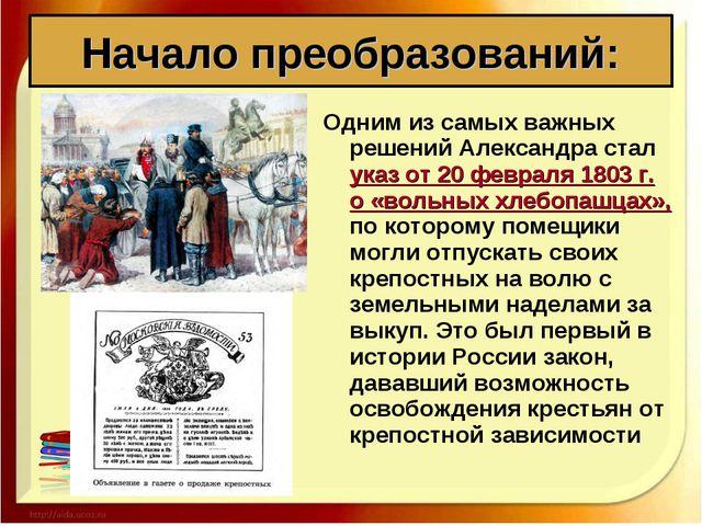 Одним из самых важных решений Александра стал указ от 20 февраля 1803 г. о «в...