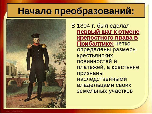 В 1804 г. был сделал первый шаг к отмене крепостного права в Прибалтике: четк...
