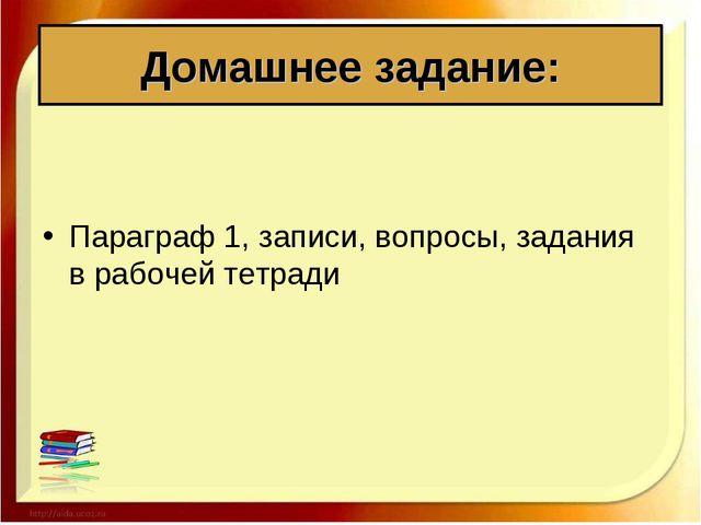 Домашнее задание: Параграф 1, записи, вопросы, задания в рабочей тетради