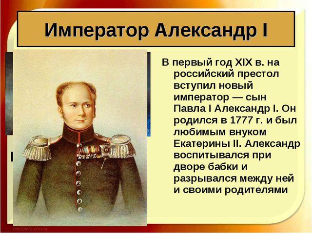 В первый год XIX в. на российский престол вступил новый император — сын Павла...