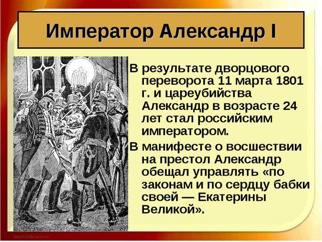 В результате дворцового переворота 11 марта 1801 г. и цареубийства Александр...