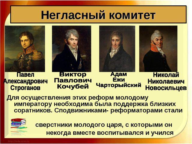 Для осуществления этих реформ молодому императору необходима была поддержка б...