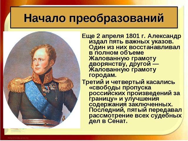 Еще 2 апреля 1801 г. Александр издал пять важных указов. Один из них восстана...