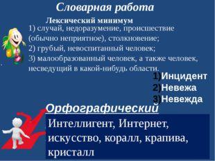 Лексический минимум Словарная работа 1) случай, недоразумение, происшествие (