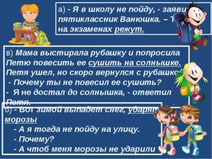 а)-Я в школу не пойду, - заявил пятиклассник Ванюшка.– Там наэкзаменахре