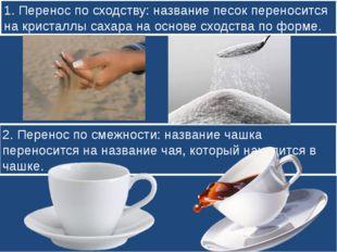 1. Перенос по сходству: название песок переносится на кристаллы сахара на осн