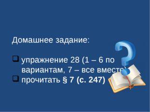 Домашнее задание: упражнение 28 (1 – 6 по вариантам, 7 – все вместе); прочита
