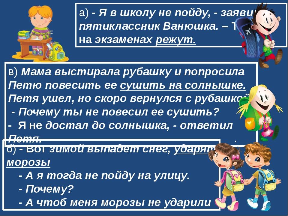 а)-Я в школу не пойду, - заявил пятиклассник Ванюшка.– Там наэкзаменахре...