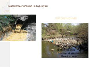 Воздействие человека на воды суши Загрязнение