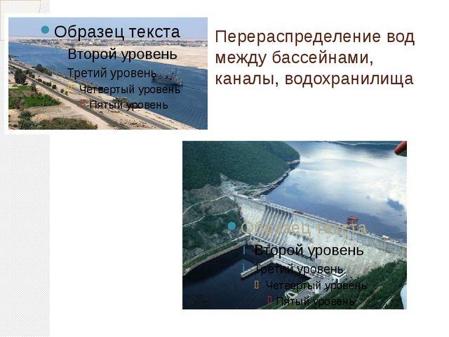 Перераспределение вод между бассейнами, каналы, водохранилища