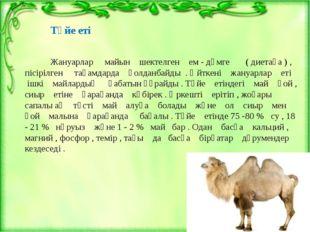 Түйе еті Жануарлар майын шектелген ем - дәмге ( диетаға ) , пісірілген тағам