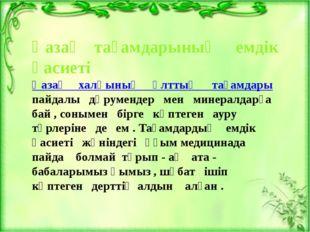 Қазақ тағамдарының емдік қасиеті Қазақ халқының ұлттық тағамдары пайдалы дә
