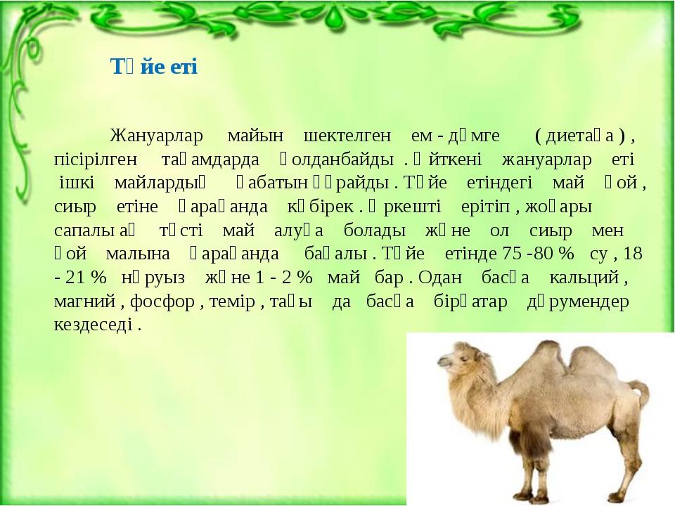 Түйе еті Жануарлар майын шектелген ем - дәмге ( диетаға ) , пісірілген тағам...