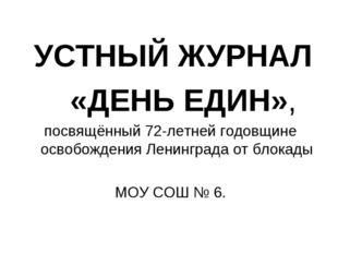 УСТНЫЙ ЖУРНАЛ «ДЕНЬ ЕДИН», посвящённый 72-летней годовщине освобождения Лени