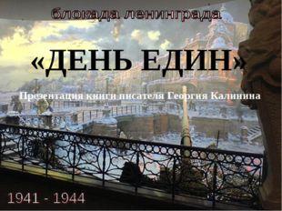 «ДЕНЬ ЕДИН» Презентация книги писателя Георгия Калинина