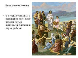 Евангелие от Иоанна 6-я глава от Иоанна: о насыщении пяти тысяч человек пятью