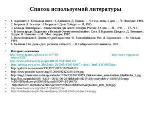 Список используемой литературы 1. Адамович А. Блокадная книга / А.Адамович, Д