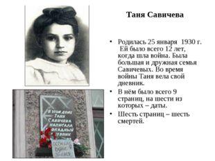 Таня Савичева Родилась 25 января 1930 г. Ей было всего 12 лет, когда шла войн
