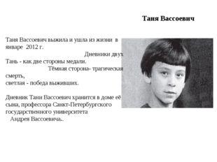 Таня Вассоевич Таня Вассоевич выжила и ушла из жизни в январе 2012 г. Дневник
