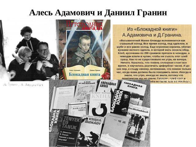 Алесь Адамович и Даниил Гранин