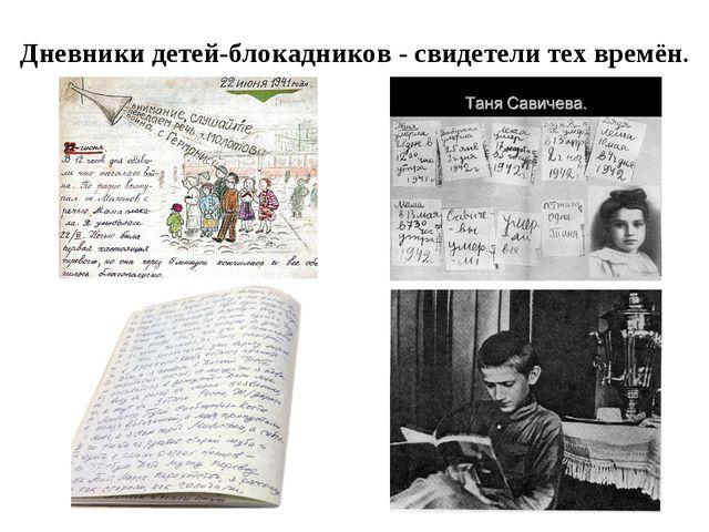 Дневники детей-блокадников - свидетели тех времён.