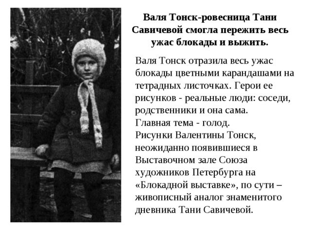 Валя Тонск-ровесница Тани Савичевой смогла пережить весь ужас блокады и выжит...