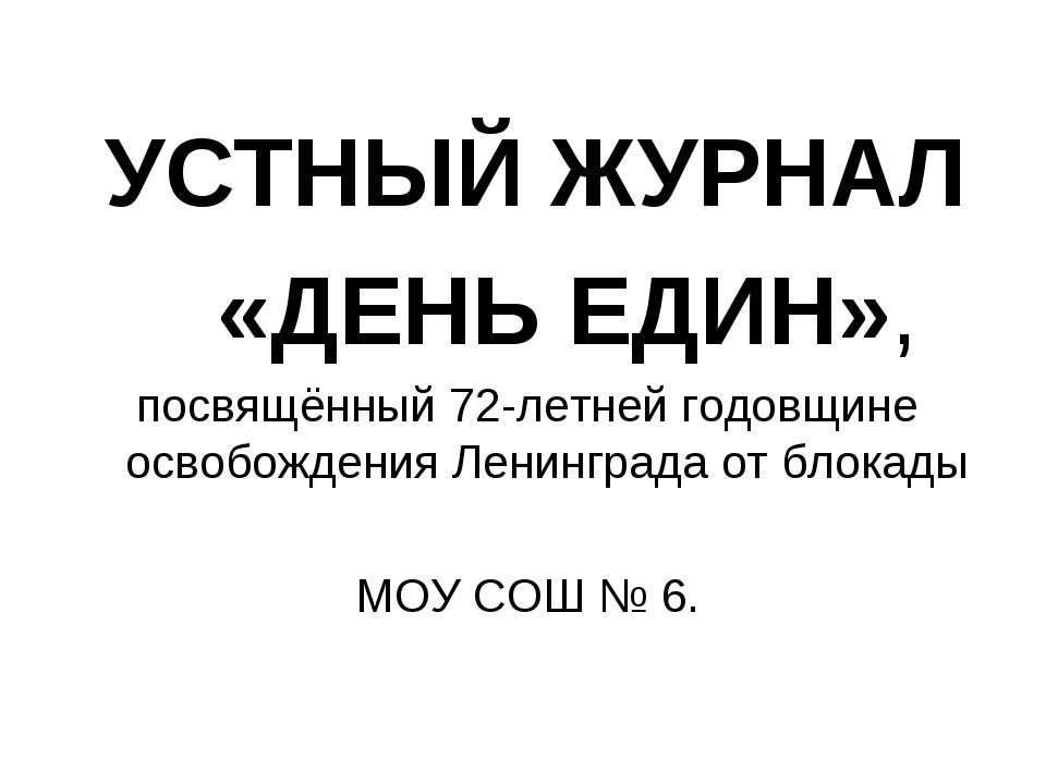 УСТНЫЙ ЖУРНАЛ «ДЕНЬ ЕДИН», посвящённый 72-летней годовщине освобождения Лени...