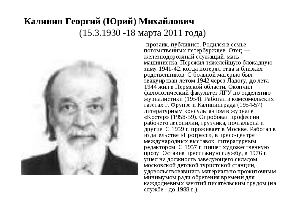 Калинин Георгий (Юрий) Михайлович (15.3.1930 -18 марта 2011 года) - прозаик,...