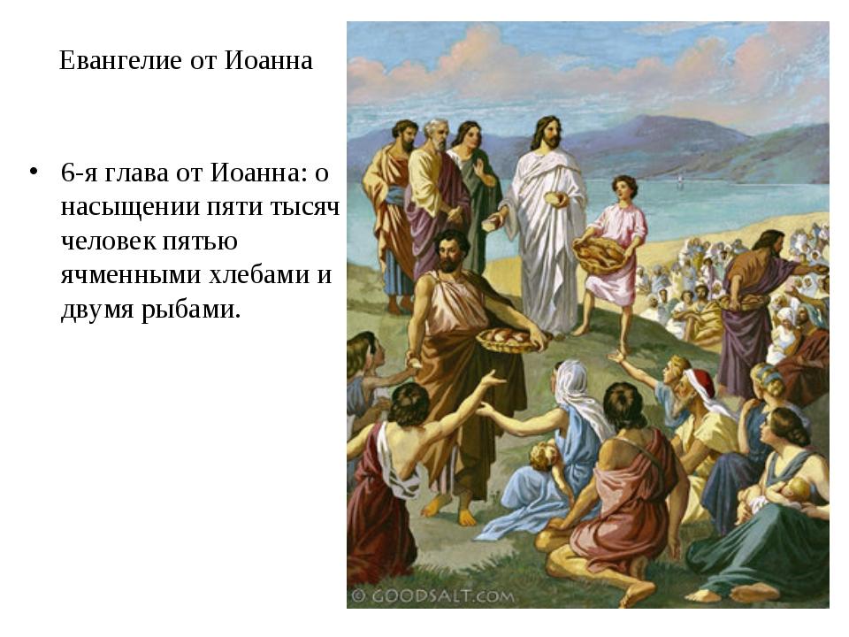 Евангелие от Иоанна 6-я глава от Иоанна: о насыщении пяти тысяч человек пятью...