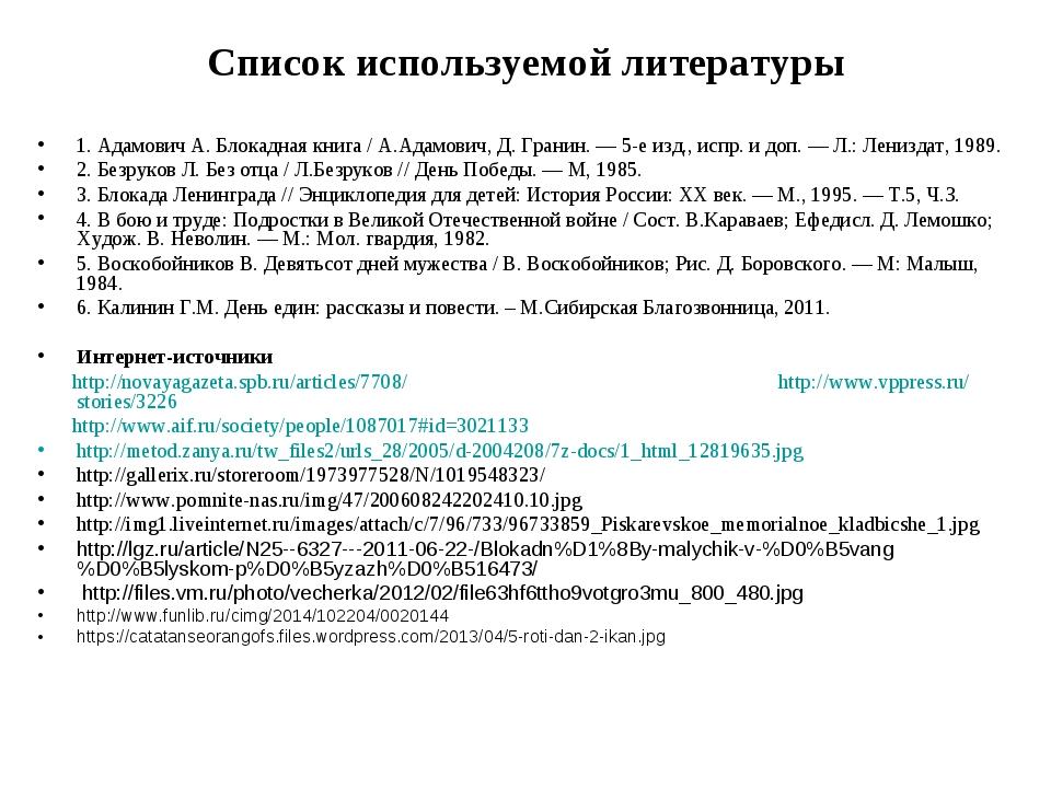 Список используемой литературы 1. Адамович А. Блокадная книга / А.Адамович, Д...