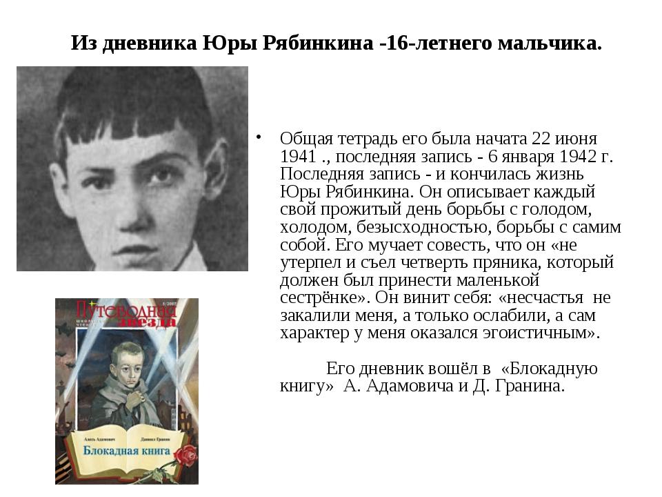 Из дневника Юры Рябинкина -16-летнего мальчика. Общая тетрадь его была начата...