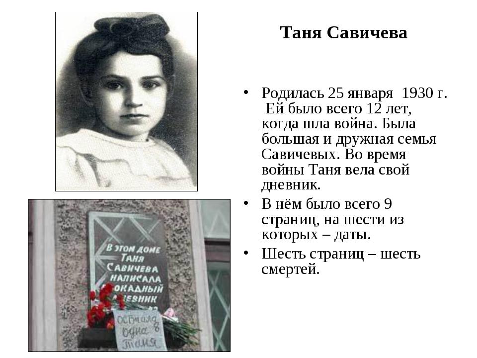 Таня Савичева Родилась 25 января 1930 г. Ей было всего 12 лет, когда шла войн...