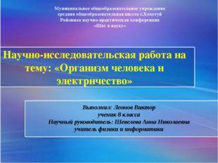 Научно-исследовательская работа на тему: «Организм человека и электричество»