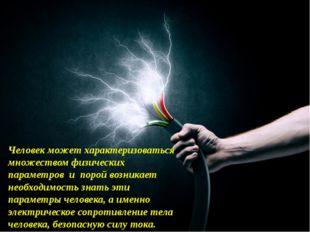 Человек может характеризоваться множеством физических параметров и порой возн