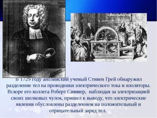 В 1729 году английский ученый Стивен Грей обнаружил разделение тел на проводн