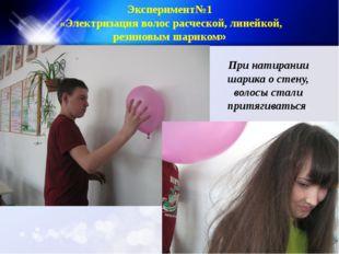 Эксперимент№1 «Электризация волос расческой, линейкой, резиновым шариком» При
