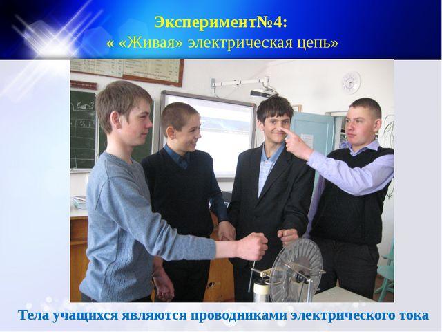 Эксперимент№4: « «Живая» электрическая цепь» Тела учащихся являются проводник...