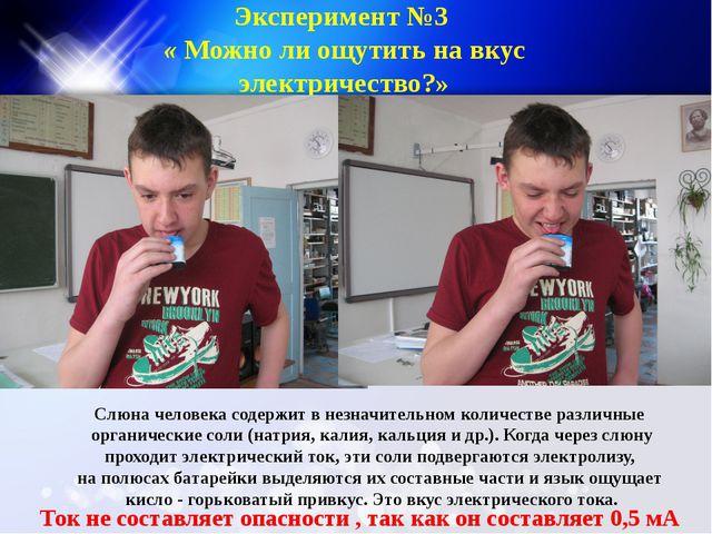 Эксперимент №3 « Можно ли ощутить на вкус электричество?» Слюна человека соде...