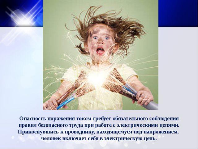 Опасность поражения током требует обязательного соблюдения правил безопасного...