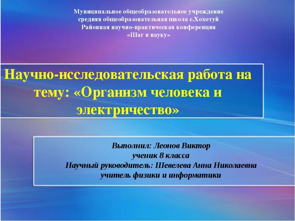 Научно-исследовательская работа на тему: «Организм человека и электричество»...