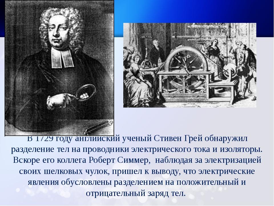 В 1729 году английский ученый Стивен Грей обнаружил разделение тел на проводн...