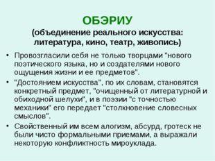 ОБЭРИУ (объединение реального искусства: литература, кино, театр, живопись) П