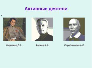 Активные деятели , Фурманов Д.А. Фадеев А.А. Серафимович А.С.