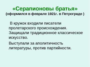 «Серапионовы братья» (оформился в феврале 1921г. в Петрограде ) В кружок вход