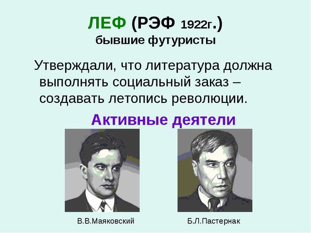 ЛЕФ (РЭФ 1922г.) бывшие футуристы Утверждали, что литература должна выполнять...